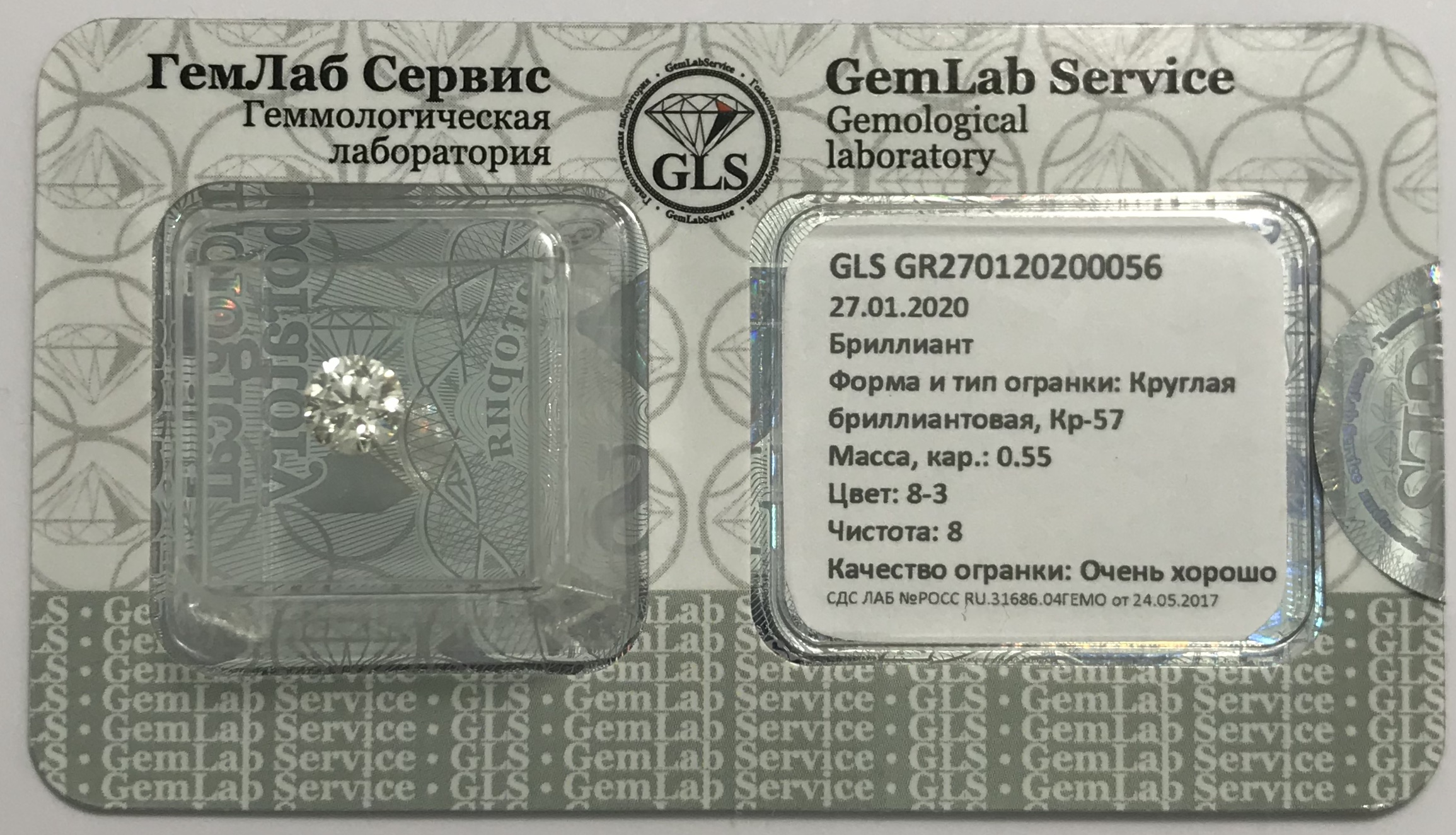 картинка Кр57 0.55ct. 83/5 GLS GR270120200057 от severbrilliant.ru